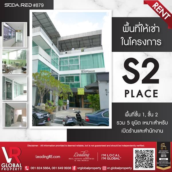 พื้นที่ให้เช่าในโครงการ S2 place พื้นที่ชั้น 1, ชั้น 2 รวม 5 ยูนิต