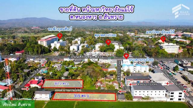 ขายที่ดินทำเลดี (ผังสีแดง) หลังธนาคารกรุงไทย