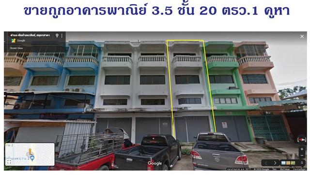 ขายอาคารพาณิชย์ 3.5 ชั้น 1 คูหา  ใกล้ ถนนพระราม2