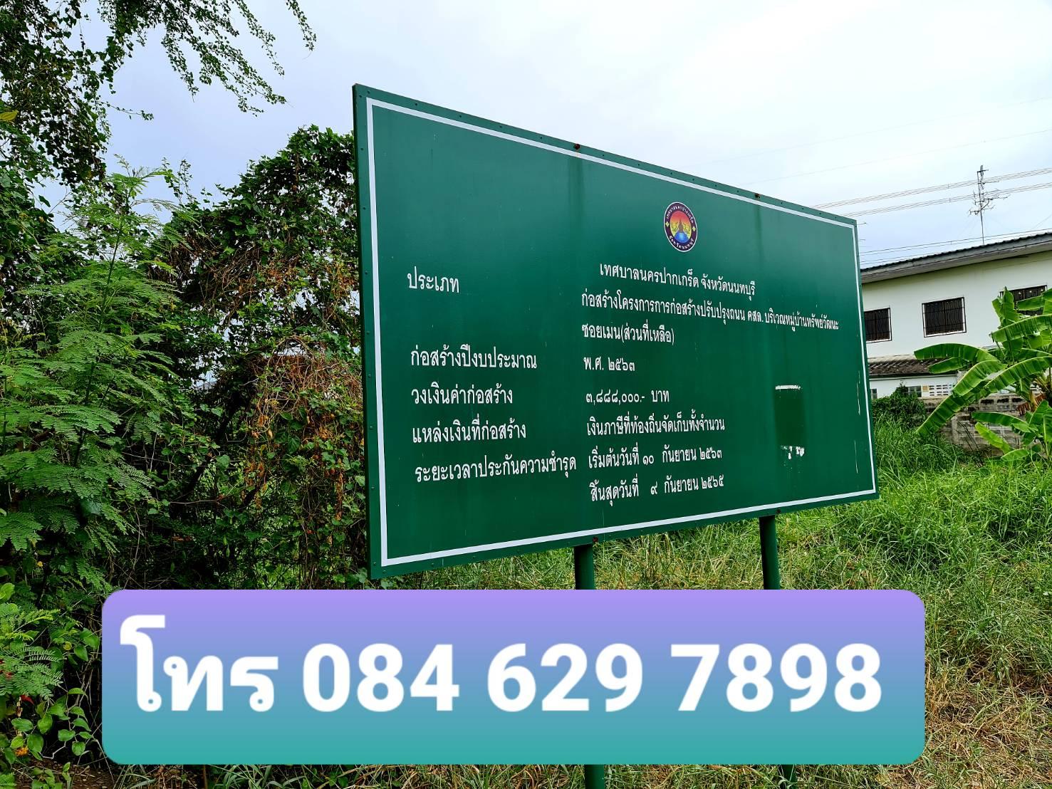 ขายถูก ที่ดิน 206 ตรว  บ้านใหม่  ปากเกร็ด  นนทบุรี