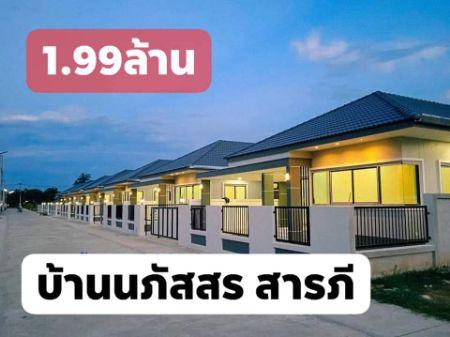 ขาย บ้านเดี่ยว สำหรับท่านที่มองหาบ้านท่ามกลางธรรมชาติ รักความเป็นส่วนตัว บ้านสร้างเสร็จพร้อมอยู่ 120 ตรม. 60 ตร.วา ฟรีค่าโอนกรรมสิทธิ
