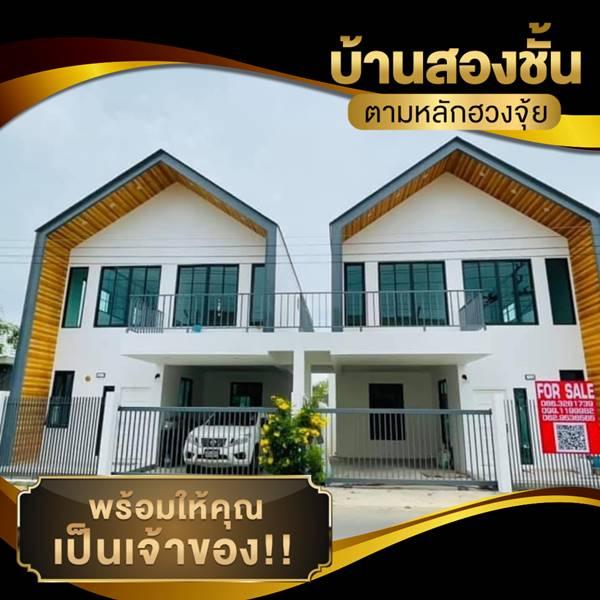 ขายบ้านใหม่ ติดแม่น้ำ ท่ามะกา จ.กาญจนบุรี โทร 062-9536565